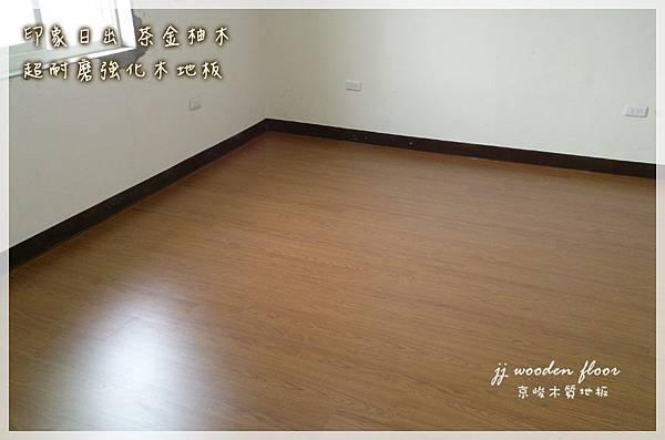 印象日出-茶金柚木-超耐磨地板-樹林 (3).jpg