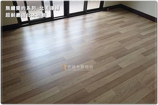 無縫簡約-北美淺橡-超耐磨木地板-土城 (4).jpg