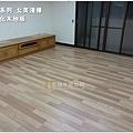 無縫簡約-北美淺橡-超耐磨木地板-土城 (5).jpg