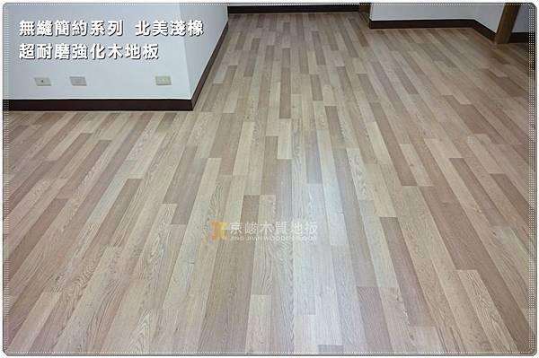 無縫簡約-北美淺橡-超耐磨木地板-土城 (7).jpg