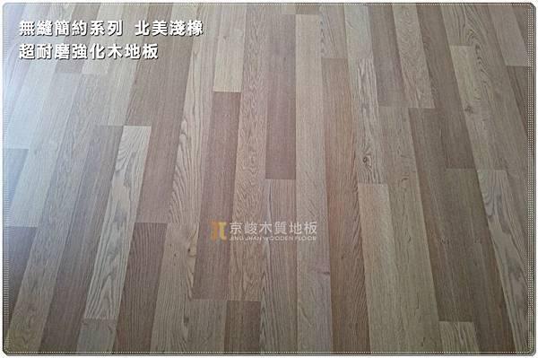 無縫簡約-北美淺橡-超耐磨木地板-土城 (10).jpg
