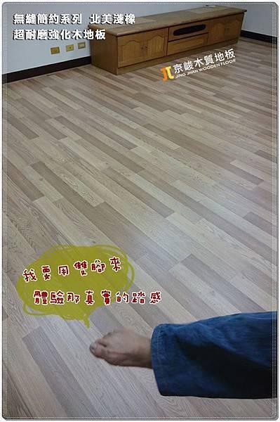 無縫簡約-北美淺橡-超耐磨木地板-土城 (15).JPG