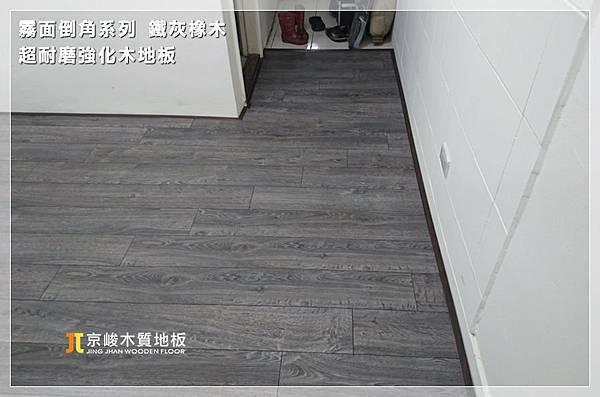 霧面倒角-鐵灰橡木-大安區-超耐磨木地板-傳統架高 (6).jpg