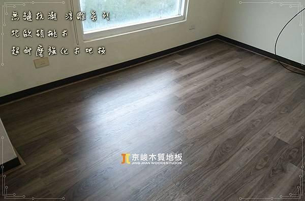 無縫抗潮 浮雕系列-北歐胡桃木-鶯歌-強化超耐磨木地板 (5).jpg