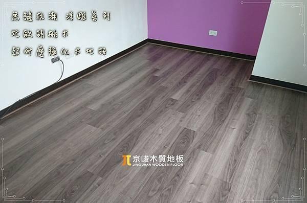 無縫抗潮 浮雕系列-北歐胡桃木-鶯歌-強化超耐磨木地板 (7).jpg