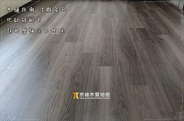 無縫抗潮 浮雕系列-北歐胡桃木-鶯歌-強化超耐磨木地板 (6).jpg