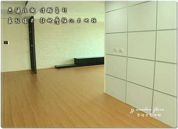 無縫抗潮浮雕系列-直紋橡木-三峽北大-超耐磨木地板-客廳1-7.jpg