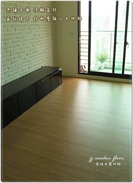 無縫抗潮浮雕系列-直紋橡木-三峽北大-超耐磨木地板-客廳1-8.jpg