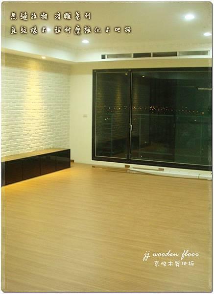 無縫抗潮浮雕系列-直紋橡木-三峽北大-超耐磨木地板-客廳1-9.jpg