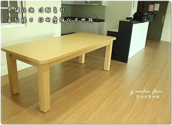 無縫抗潮浮雕系列-直紋橡木-三峽北大-超耐磨木地板-餐廳1-2.jpg