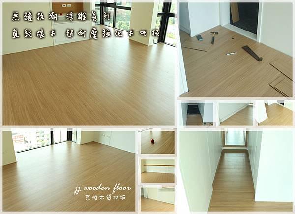 無縫抗潮浮雕系列-直紋橡木-三峽北大-超耐磨木地板-主臥1-2.jpg