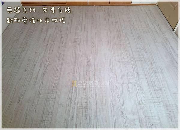 無縫系列-木屋白橡 超耐磨木地板-板橋-小孩房 (5).jpg