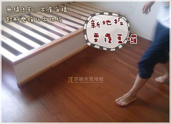 無縫系列-木屋白橡 超耐磨木地板-板橋-小孩房 (3).jpg