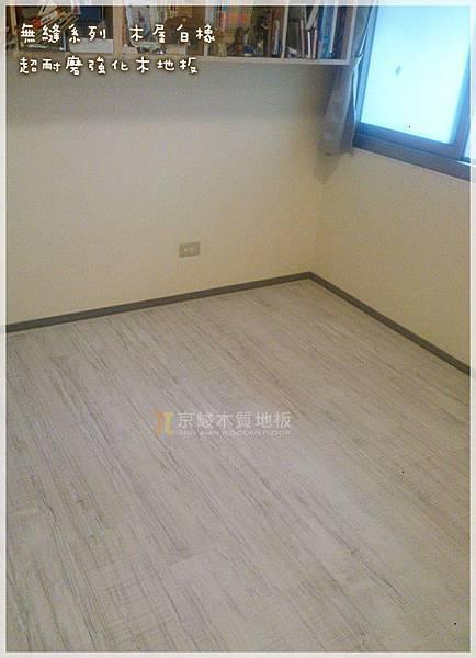 無縫系列-木屋白橡 超耐磨木地板-板橋-次臥 (2).jpg