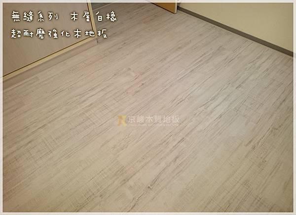 無縫系列-木屋白橡 超耐磨木地板-板橋-次臥 (4).jpg