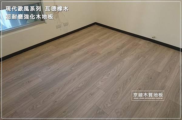現代歐風-瓦德橡木-土城-超耐磨木地板 (4).jpg