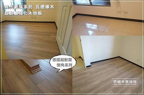 現代歐風-瓦德橡木-土城-超耐磨木地板 (6).jpg