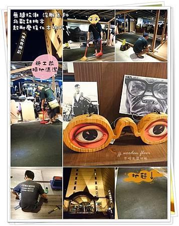耐磨地板-敦南誠品KINSOLE清尚眼鏡專櫃01.jpg
