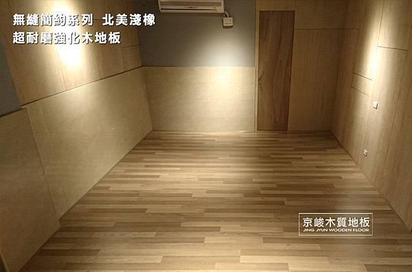 簡約無縫-北美淺像 超耐磨木地板-信義區-工作室地下室 (3).jpg