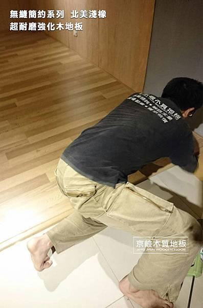 簡約無縫-北美淺像 超耐磨木地板-信義區-工作室地下室 (9).jpg