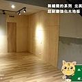 簡約無縫-北美淺像 超耐磨木地板-信義區-工作室地下室 (5).jpg