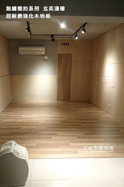 簡約無縫-北美淺像 超耐磨木地板-信義區-工作室地下室 (8).jpg