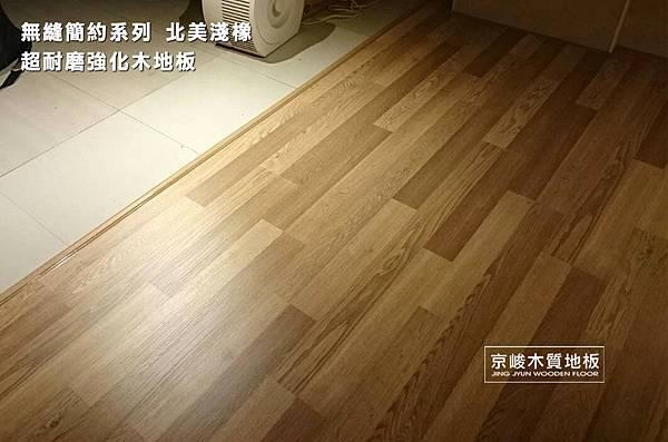 簡約無縫-北美淺像 超耐磨木地板-信義區-工作室地下室 (7).jpg