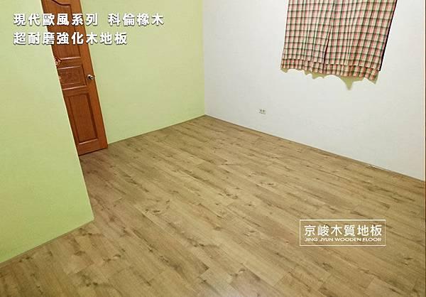 現代歐風-科倫橡木 超耐磨木地板 (1).jpg