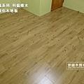 現代歐風-科倫橡木 超耐磨木地板 (6).jpg