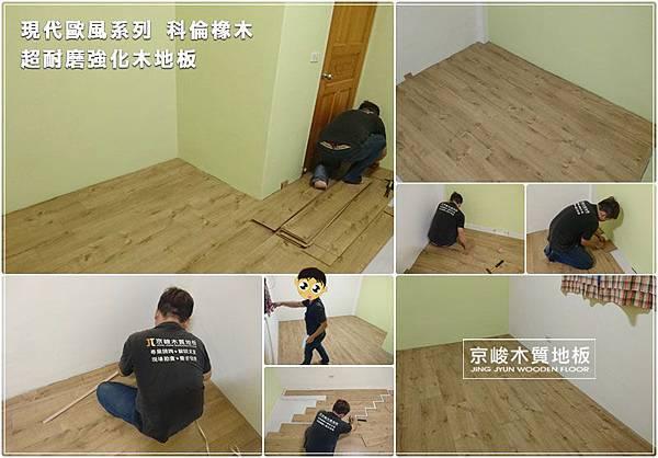 現代歐風-科倫橡木 超耐磨木地板 (4).jpg