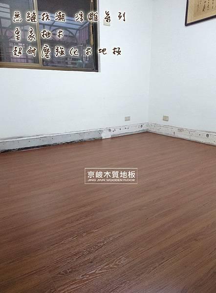 無縫抗潮-浮雕系列-皇家柚木  超耐磨木地板-拆除原架高改直鋪 (3).jpg