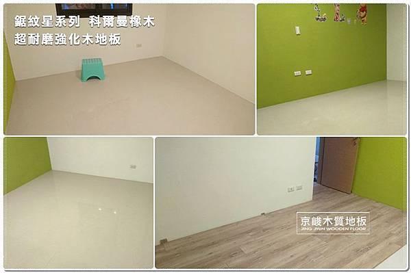 鋸紋星-科爾曼橡木-超耐磨木地板-大安區 (1).jpg