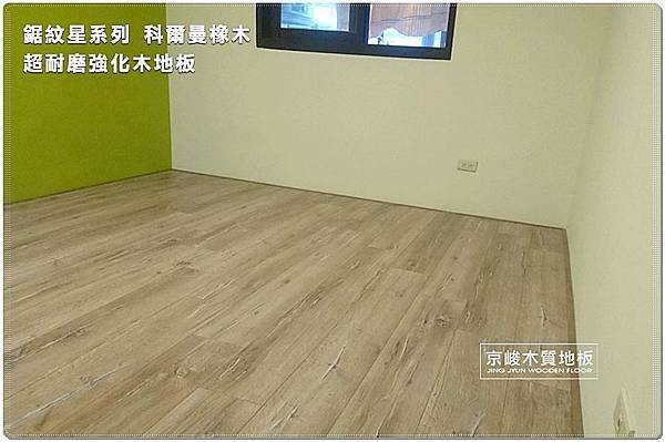 鋸紋星-科爾曼橡木-超耐磨木地板-大安區 (3).jpg