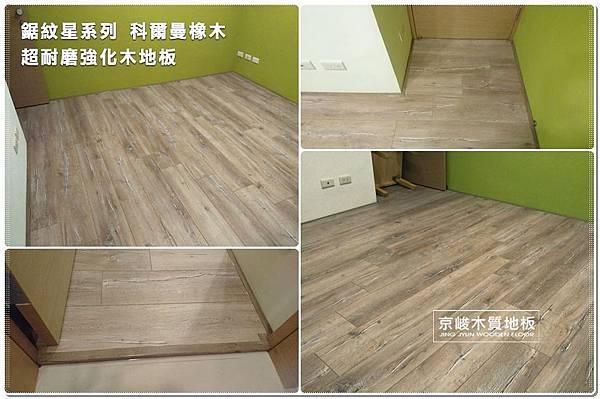 鋸紋星-科爾曼橡木-超耐磨木地板-大安區 (5).jpg