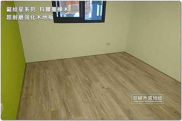 鋸紋星-科爾曼橡木-超耐磨木地板-大安區 (6).jpg