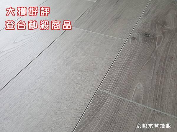 伊森系列-格森橡木-超耐磨木地板-秒殺商品.jpg