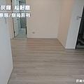 萊歐系列-現代灰橡-超耐磨木地板-餐廳.jpg
