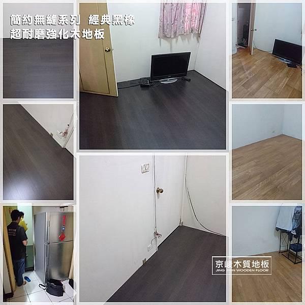 簡約無縫-經典黑橡 超耐磨木地板  (1).jpg