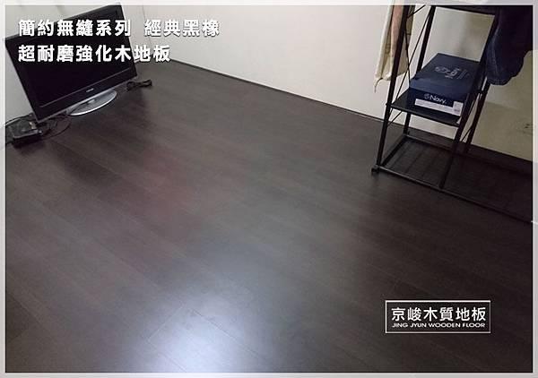 簡約無縫-經典黑橡 超耐磨木地板  (2).jpg
