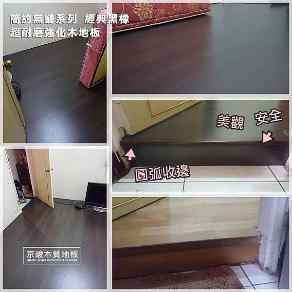 簡約無縫-經典黑橡 超耐磨木地板  (3).jpg
