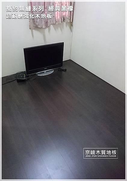 簡約無縫-經典黑橡 超耐磨木地板 (5).jpg