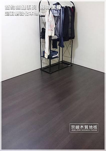 簡約無縫-經典黑橡 超耐磨木地板 (4).jpg