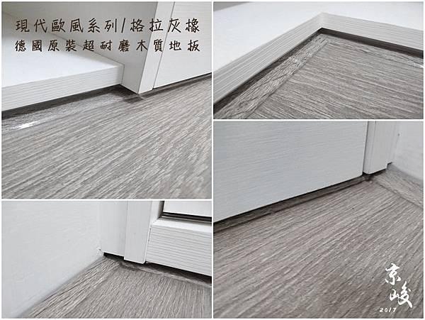 完工照-現代歐風系列 格拉灰橡 超耐磨木地板強化木地板 (3).jpg