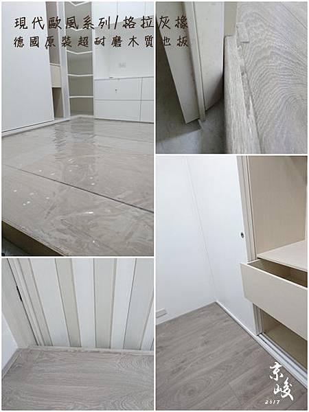 完工照-現代歐風系列 格拉灰橡 超耐磨木地板強化木地板 (4).jpg