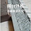 大浮雕系列-金鑽橡-南崁-陽台外推傳架-海島超耐磨  (1).jpg