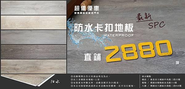 周年慶-SPC防水地板-2880.jpg