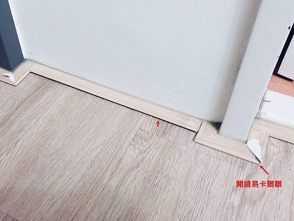 收邊條NG大揭秘 (5).jpg