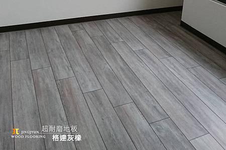超耐磨木地板-格拉灰橡-6.jpg
