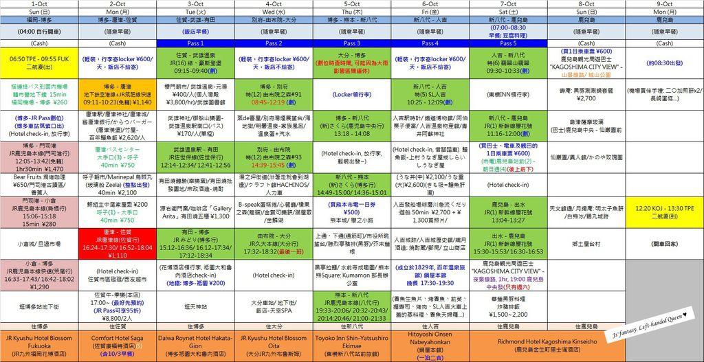 20171001-1009_日本九州.jpg