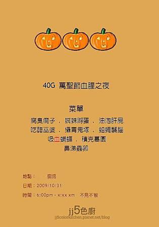 halooween menu